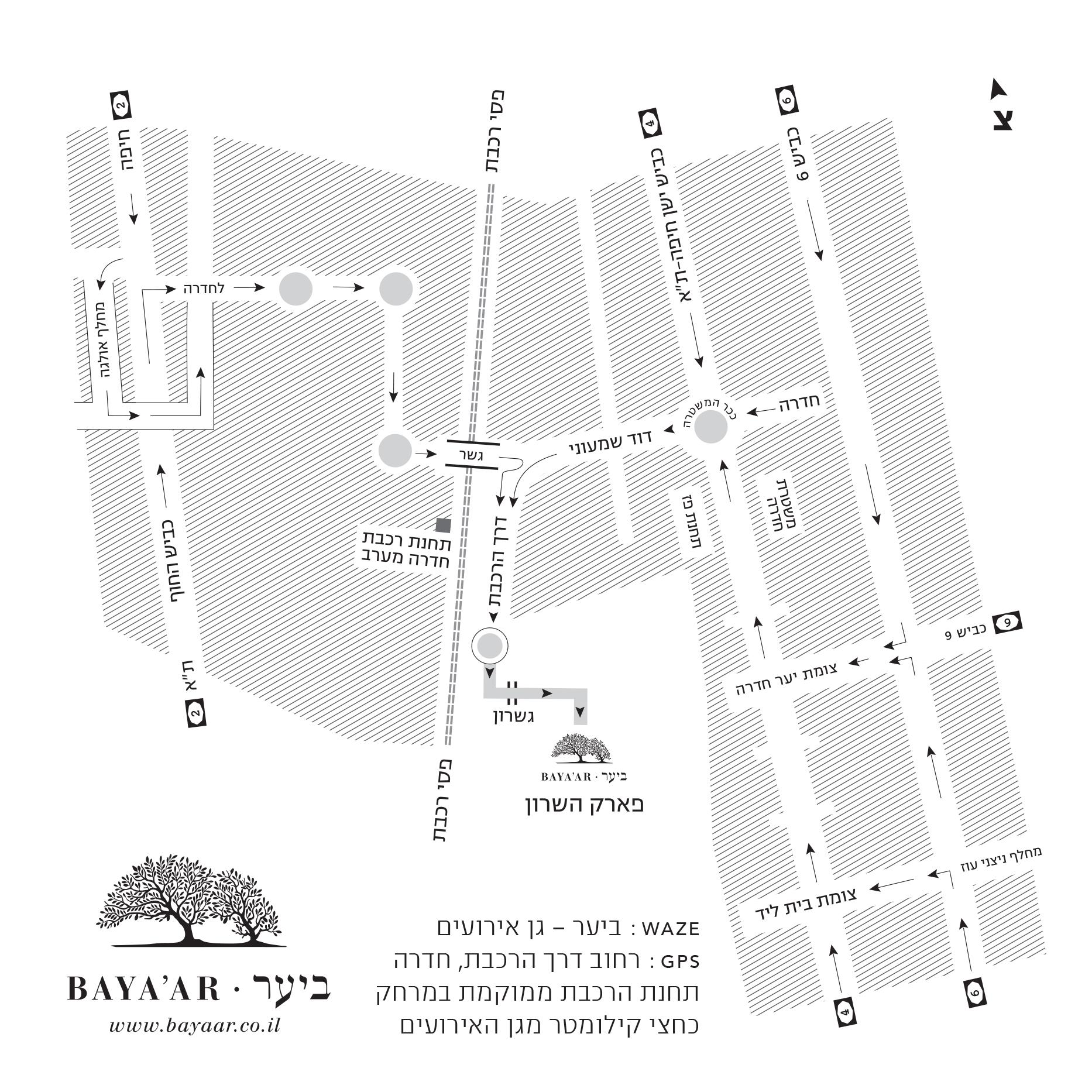 WAZE: ביער - גן אירועים. GPS: רחוב דרך הרכבת, חדרה. תחנת הרכבת ממוקמת במרחק כחצי קילומטר מגן האירועים.